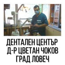 Дентален център д-р Цветан Чоков град Ловеч