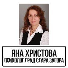 Яна Христова - Психолог град Стара Загора