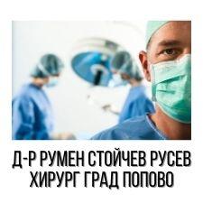Д-р Румен Стойчев Русев – Хирург град Попово