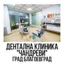 """Дентална клиника """"Чандреви"""" град Благоевград"""