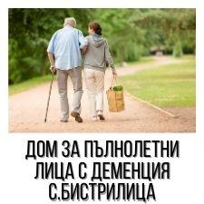 Дом за възрастни лица с деменция - с.Бистрилица