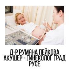 Д-р Румяна Пейкова – акушер - гинеколог град Русе