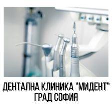 Дентална клиника Мидент - град София