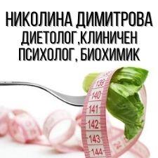 Николина Димитрова - Диетолог, клиничен психолог, биохимик