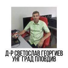Д-р Светослав Георгиев – УНГ град Пловдив