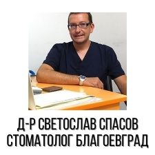 Д-р Светослав Спасов - Стоматолог Благоевград