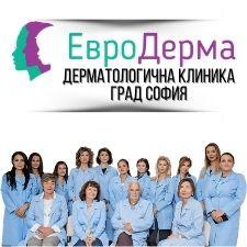 ЕвроДерма - Дерматологична клиника град София