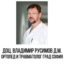 Доц. Владимир Русимов д.м. Ортопед и Травматолог град софия