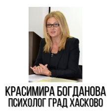 Красимира Богданова - Психолог град Хасково