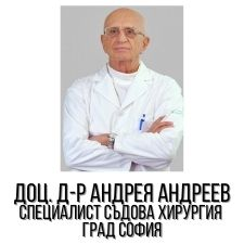 Доц. д-р Андрея Андреев - Специалист съдова хирургия град София