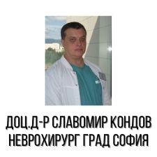 Доц. Д-р Славомир Кондов - Неврохирург град софия