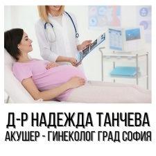 Д-р Надежда Танчева – Акушер - гинеколог град София