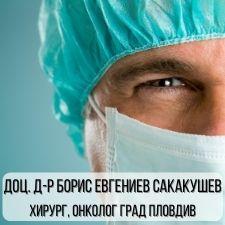 Доц. Д-р Борис Евгениев Сакакушев – Хирург и онколог град Пловдив