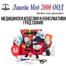 Ливеда Мед 2000 - Медицински изделия и консумативи град София