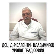 Доц. Д-р Валентин Владимиров – Уролог град София