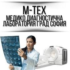 М-ТЕХ - Медико диагностична лаборатория град София