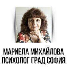 Мариела Михайлова - Психолог град София