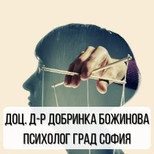 Доц. Д-р Добринка Божинова - Психолог град София