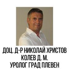 Доц. Д-р Николай Христов Колев д. м. – Уролог град Плевен