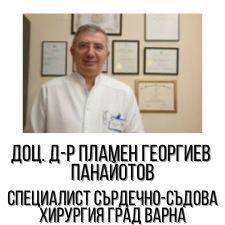 Доц. Д-р Пламен Георгиев Панайотов, д.м. - Специалист сърдечно-съдова хирургия град Варна