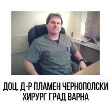 Доц. Д-р Пламен Чернополски д.м. - Хирург град Варна