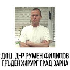 Доц. Д-р Румен Филипов д.м - Гръден хирург град Варна