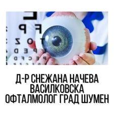 Д-р Снежана Начева - Василковска – Офталмолог град Шумен