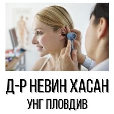 Д-р Невин Хасан - УНГ град Пловдив