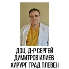 Доц. Д-р Сергей Димитров Илиев, д.м - Хирург град Плевен