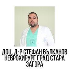 Доц. Д-р Стефан Вълканов - Неврохирург град Стара Загора