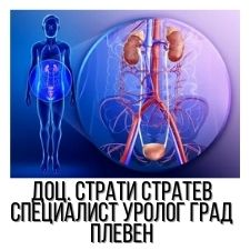 Доц. Д-р Страти Стратев - Уролог град Плевен