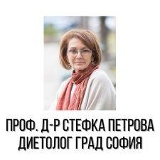 Проф. Д-р Стефка Петрова – Диетолог град София
