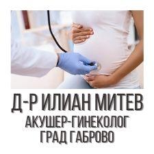 Д-р Илиан Митев - Акушер-гинеколог град Габрово