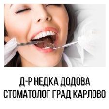 Д-р Недка Додова - Стоматолог град Карлово