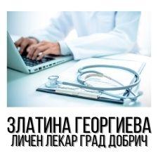 Д-р Златина Георгиева - Личен лекар град Добрич