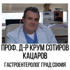 Проф. Д-р Крум Сотиров Кацаров - Гастроентеролог град София