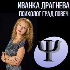Иванка Драгнева – Психолог град Ловеч