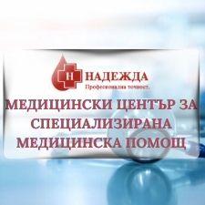 Медицински центрове и лаборатории - НАДЕЖДА град Варна