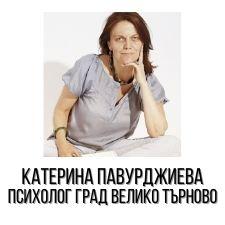 Катерина Павурджиева - психолог град Велико Търново