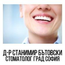 Д-р Станимир Бътовски - Стоматолог град София