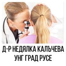 Д-р Недялка Калъчева - УНГ град Русе