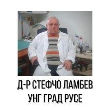 Д-р Стефчо Ламбев – УНГ град Русе