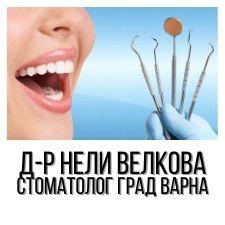Д-р Нели Велкова – Стоматолог град Варна