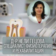 Д-р Нели Гецова - специалист физиотерапия и рехабилитация