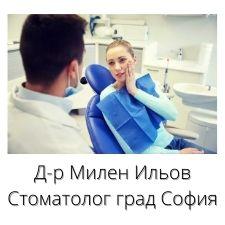 Д-р Милен Ильов - Стоматолог град София