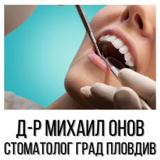 Д-р Михаил Онов - Стоматолог град Пловдив