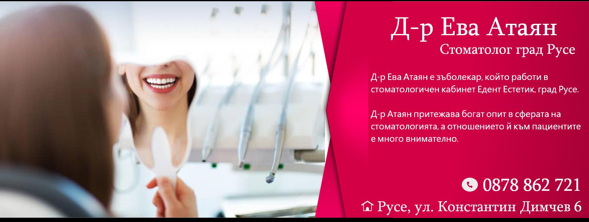 Ева Атаян - стоматолог Русе