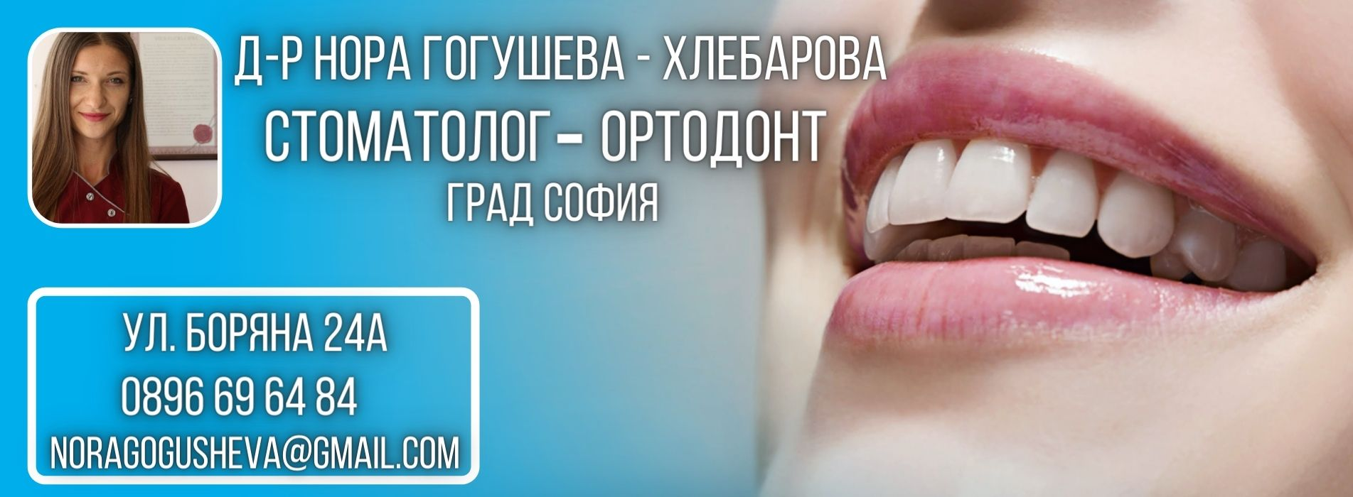 Нора Гогушева - стоматолог софия, добър стоматолог софия