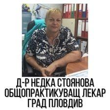 Д-р Недка Стоянова - Общопрактикуващ лекар град Пловдив