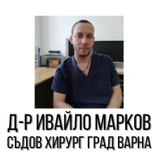 Д-р Ивайло Марков - Съдов хирург град Варна